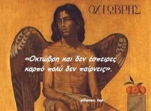 «Οκτώβρη και δεν έσπειρες, οκτώ σακιά δε γέμισες». ΠΑΡΟΙΜΙΕΣ ΤΟΥ ΟΚΤΩΒΡΙΟΥ