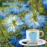 Ευχές για ένα όμορφο,  Χαρούμενο, Σαββατοκύριακο !!!  Καλημέρα καρδιάς...!!!!!