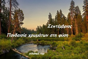 Σεπτέμβριος:Πανδαισία χρωμάτων στη φύση…!!! Καλό Μήνα…!
