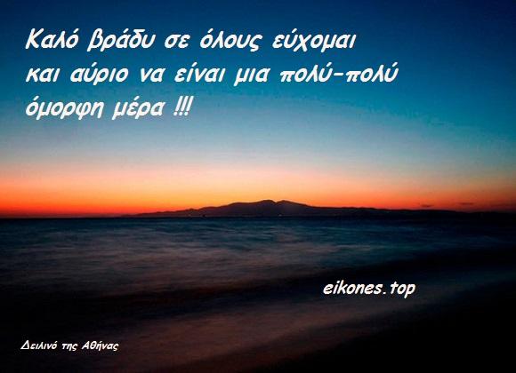 Καλό βράδυ με υπέροχα ηλιοβασιλέματα_eikones.top