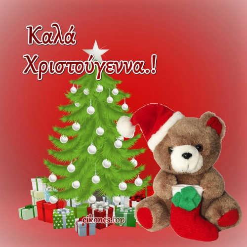 Εικόνες Για Καλά Χριστούγενναeikones.top