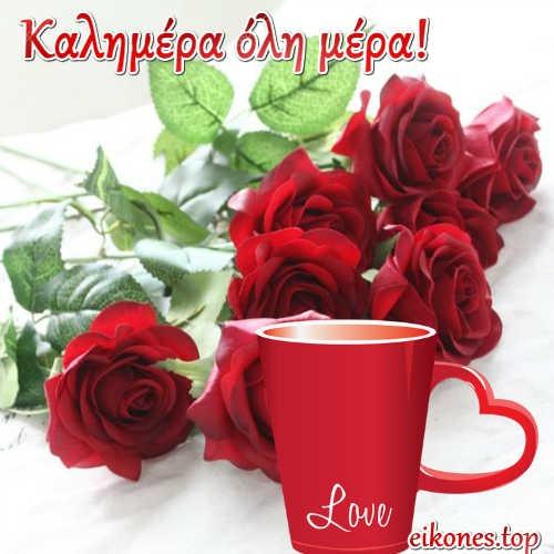 Γλυκιά καλημέρα με υγεία και ζεστά χαμόγελα πάντα και  με όμορφες εικόνες τοπ!!!!