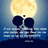 Όμορφα λόγια και εικόνες για καληνύχτα