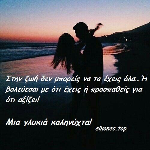 Όμορφα λόγια και εικόνες για καληνύχτα,eikones.top