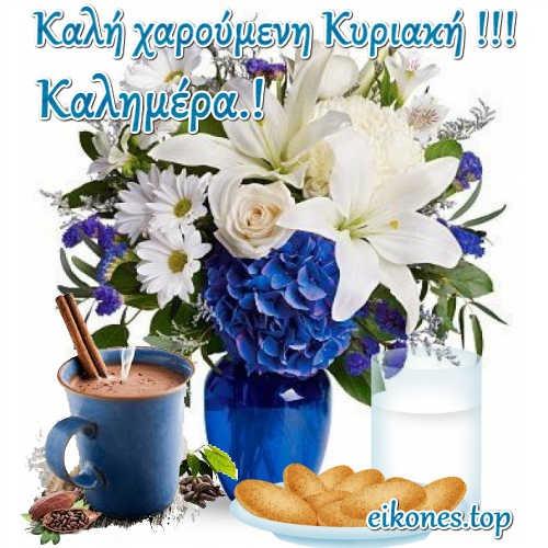 Όμορφη Κυριακή να έχουμε!!! Καλημέρα φίλοι μου…