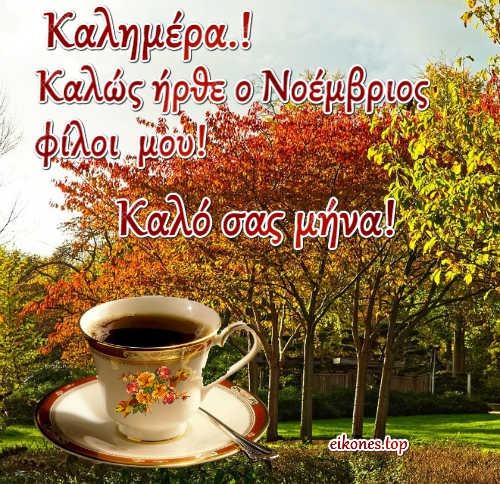 Νοέμβριος:Ευχές για καλό μήνα,eikones.top