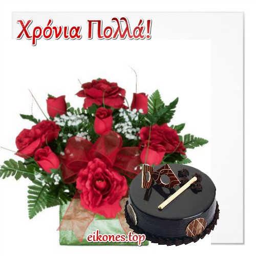 Ευχές χρόνια πολλά .eikones.top