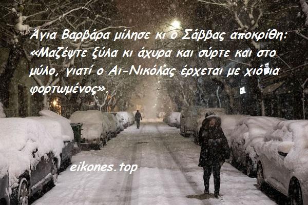 Παροιμίες του Δεκεμβρίου-eikones.top