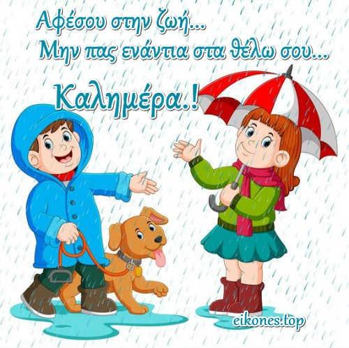 καλημέρα για τις βροχερές μέρες.!eikones.top