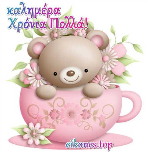 Ευχές χρόνια πολλά-καλημέρα-eikones.top