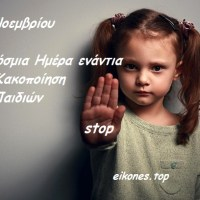 Παγκόσμια Ημέρα κατά της παιδικής κακοποίησης