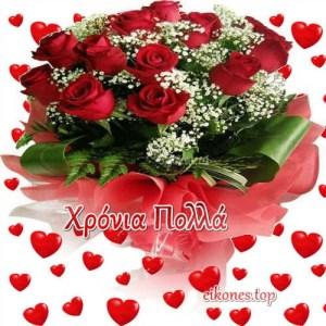 Όμορφα τριαντάφυλλα για να ευχηθείτε χρόνια πολλά
