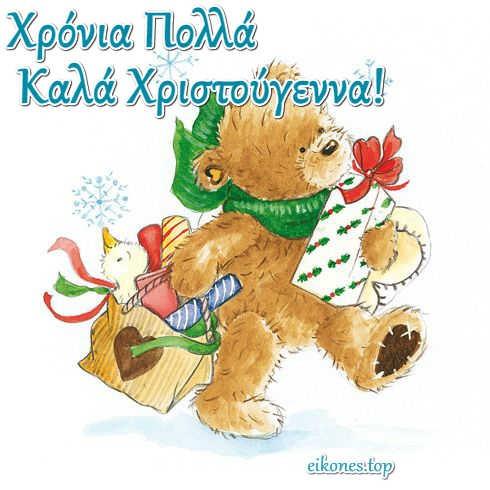 Ευχετήριες Κάρτες για Καλά Χριστούγεννα!