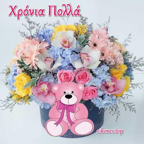 κάρτες με λουλούδια για χρόνια πολλά.eikones.top