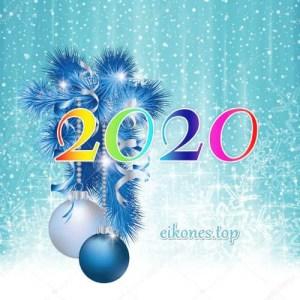 Απλές και κινούμενες εικόνες για το 2020