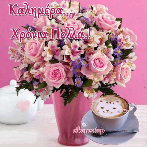 εικόνες με καφέ και λουλούδια για καλημέρα-eikones.top