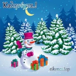 Εικόνες Χριστουγέννων για καληνύχτα.!