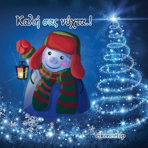 Εικόνες Καληνύχτα με Χριστουγεννιάτικο φόντο.!