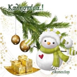 Χριστουγεννιάτικες Καλησπέρες με αγάπη για όλο τον κόσμο.!