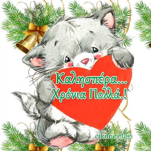 Εορταστικές Χριστουγεννιάτικες Καλησπέρες