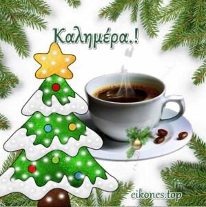 Χριστουγεννιάτικες Καλημέρες