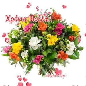 Πανέμορφα λουλούδια για ευχές-Χρόνια Πολλά.!