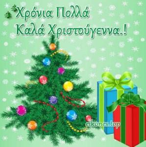 Εικόνες για Χρόνια Πολλά-Καλά Χριστούγεννα.!