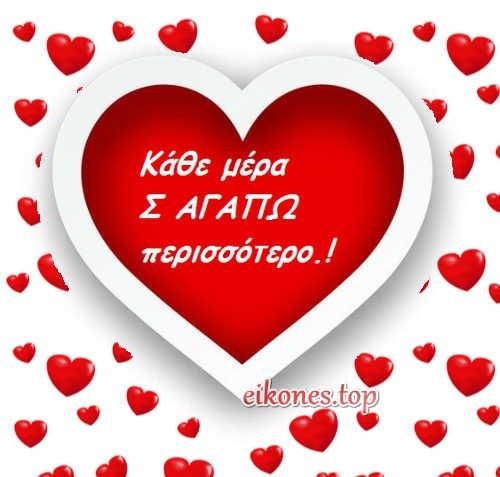 Όμορφα λόγια για την αγάπη σε εικόνες