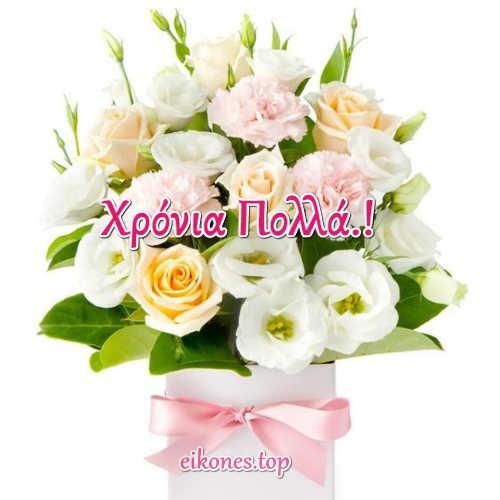Πανέμορφες κάρτες με λουλούδια για χρόνια πολλά.!-eikones.top