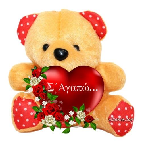 Το *Σ αγαπώ* σε Εικόνες  Τοπ