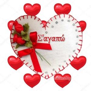 Σ' αγαπώ:Εικόνες Τοπ για την ημέρα του Αγίου Βαλεντίνου