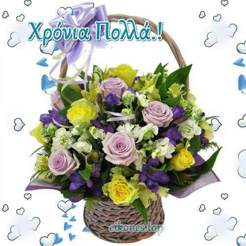 Πανέμορφες κάρτες με λουλούδια για χρόνια πολλά.!