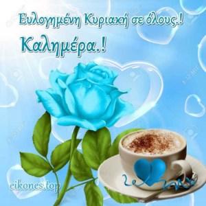 Καλημέρα σε όλους και καλή Κυριακή με Εικόνες Τοπ.!