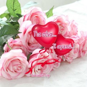 Εικόνες  Αγάπης Για Σένα