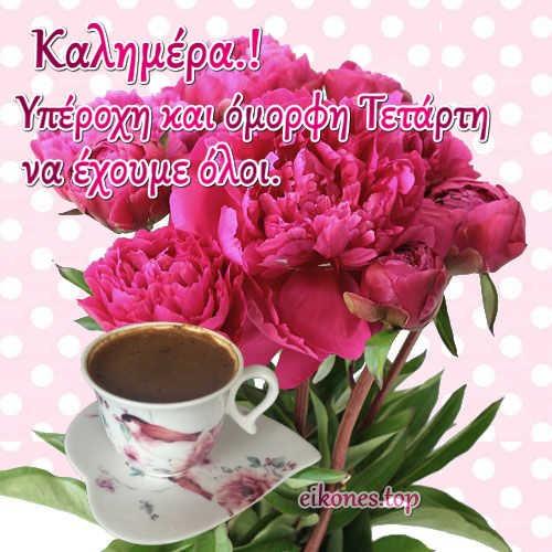 Καλημέρα!!! Υπέροχη και όμορφη Τετάρτη σε όλους.!