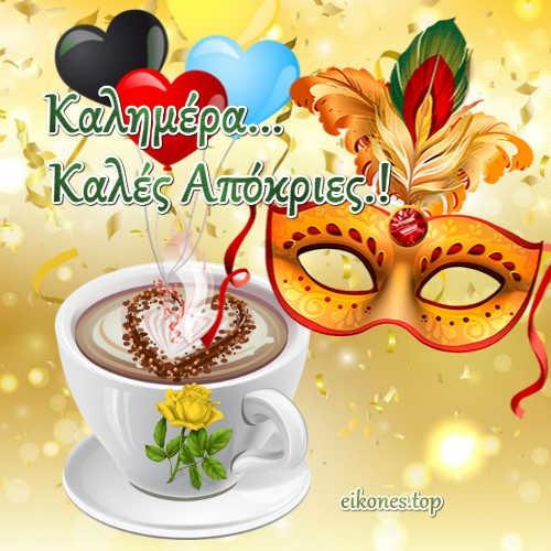 Εικόνες για Καλημέρα, Χρόνια Πολλά-Καλές Απόκριες.!-eikones.top