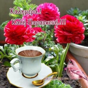 Καλημέρα με Αγάπη για μια Όμορφη  Παρασκευή με Εικόνες Τοπ.!