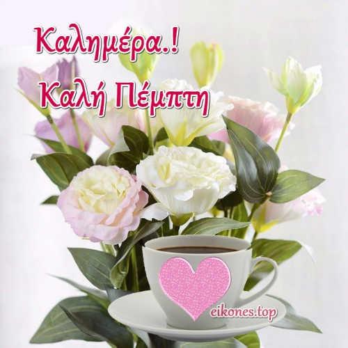 Καλημέρα..Καλή Πέμπτη με Εικόνες Τοπ-eikones.top