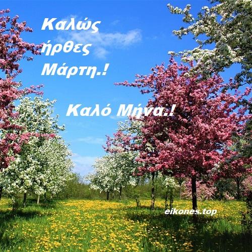 Καλώς ήρθες Μάρτιε: Εικόνες για Καλημέρα-Καλό Μήνα.!-eikones.top