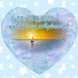 Καρδιές με Λόγια για Καλό Βράδυ.!