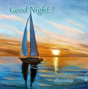 Εικόνες για να πείτε Good Night.!