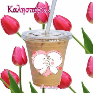 Εικόνες με λουλούδια και καφέ για καλησπέρα.!