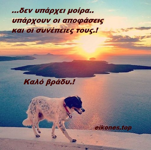 Εικόνες για καλό βράδυ με σοφά λόγια-eikones.top