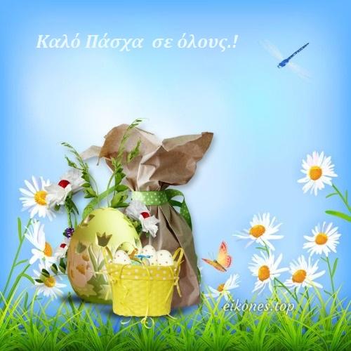 Καλό Πάσχα σε όλους με Εικόνες Τοπ