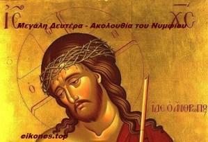 Μεγάλη Δευτέρα ορθοδόξων 2020 ακολουθία του νυμφίου: Η έναρξη της εβδομάδας των Παθών του Χριστού