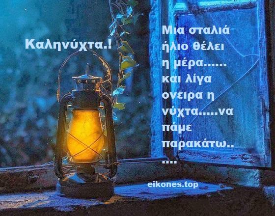 Εικόνες με σοφά λόγια για γλυκιές και ζεστές καληνύχτες.