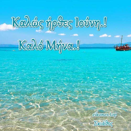 Skiathos-Kalws-hrthes-Iounie-eikones.top