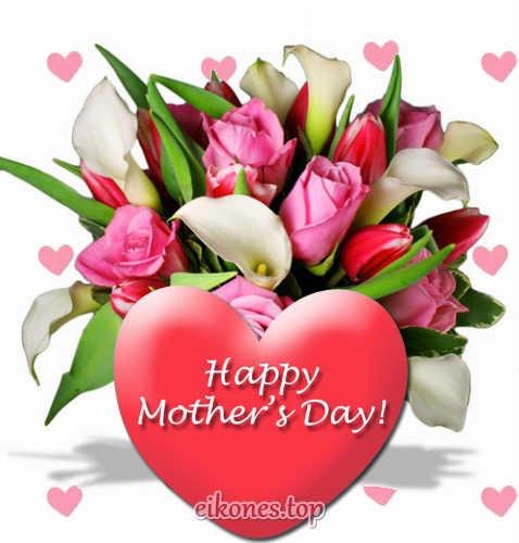 Εικόνες Τοπ για Happy Mother's Day