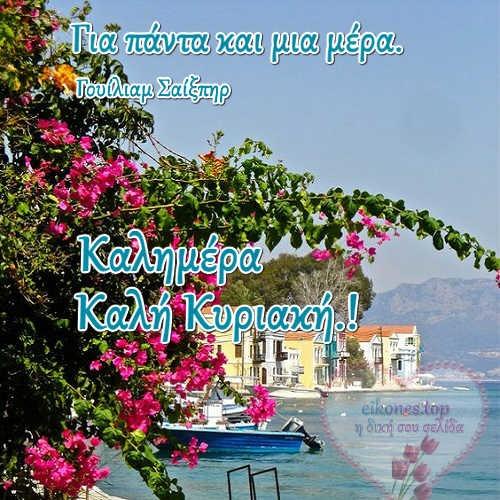 Θαλασσινές Κυριακάτικες Καλημέρες!eikones.top