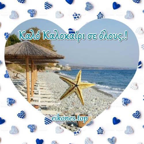 Καλώς ήρθες Καλοκαίρι -eikones.top